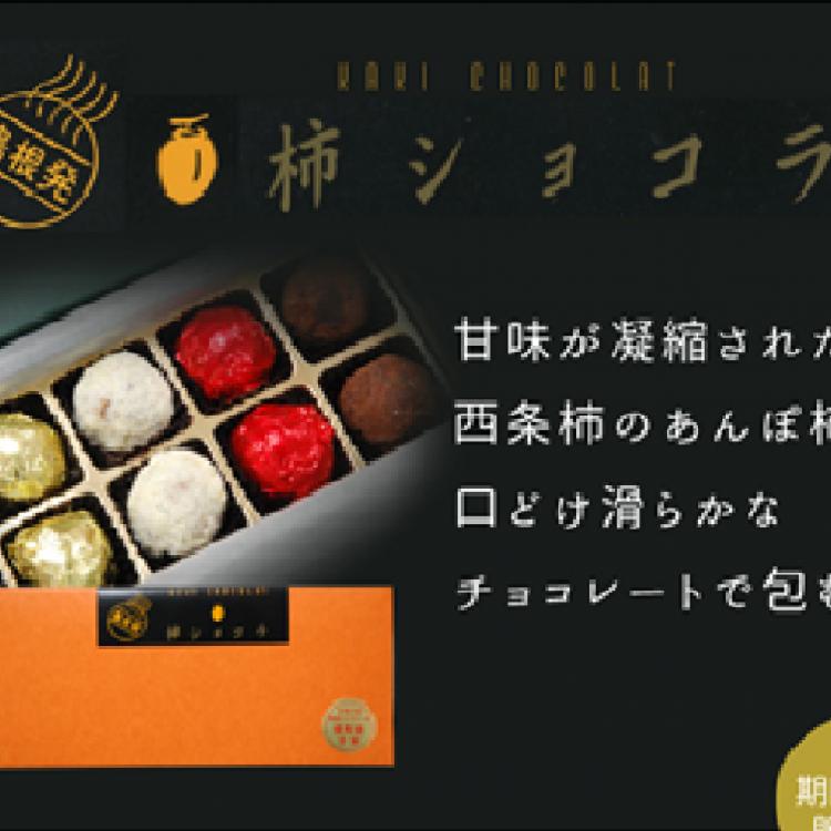柿ショコラ